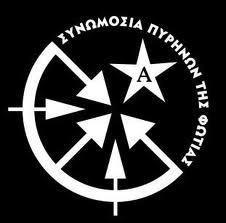 Grecia: Scarcerati i compagni anarchici Christos e Gerasimos Tsakalos (24/07/2019)