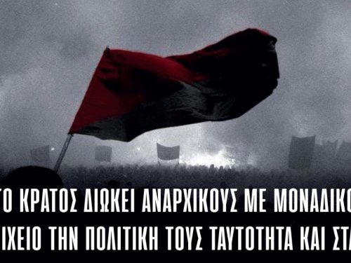 Grecia: Appello alla solidarietà internazionale e al sostegno economico: Solidarietà ai quattro compagni accusati di supposta appartenenza ad una organizzazione terroristica